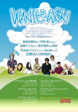 Wani_beampan_a4_web_2