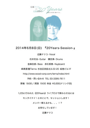 20140608_flyer