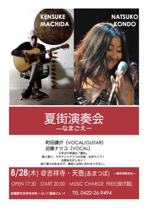 Natsumachi_flyer
