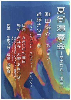 2015natsumachi_flyer_2