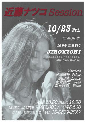 Natsukosession20151023