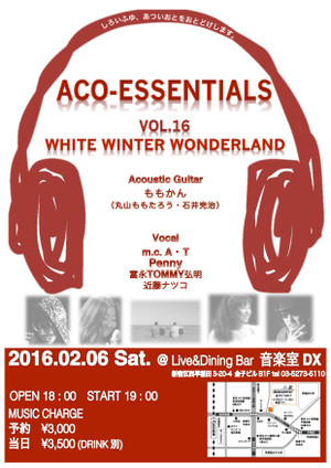 Acoessencials20160206_flyer