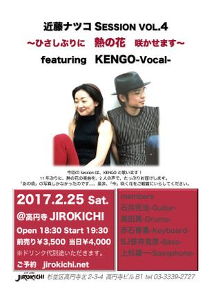 20170225_kengo