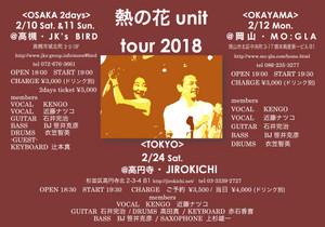 2018unit_flyer_2