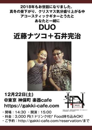 2018duo_kanji