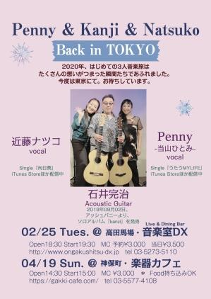 Pkn_tokyo_flyer